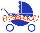 http://www.babybrand.ru/images/brands/ya_rodilsya/logo.jpg